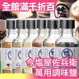 🔥快速出貨🔥日本 今塩屋佐兵衛調味鹽 柚子 梅子 大蒜 咖哩 七味香蔥 唐辛子【小福部屋】