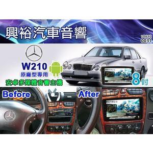 【專車專款】98~02年BENZ W210專用8吋觸控螢幕安卓多媒體主機*藍芽+導航+安卓*無碟四核心