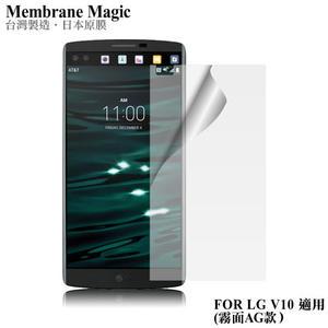 魔力 LG V10 5.7吋 H962 霧面防眩螢幕保護貼