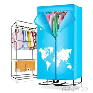 烘干機家用速干衣迷你烘衣機小型雙層省電衣服烘干器風干機干衣機 YDL