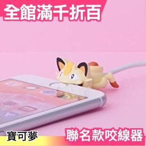 【喵喵】Cable Bite 防斷保護套 寶可夢 神奇寶貝 咬線器 充電線 iPhone傳輸線【小福部屋】