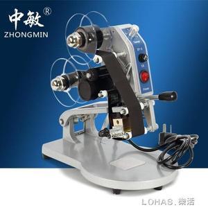 打碼機 直熱式打標簽生產日期鋼印印碼機 噴碼機 NMS 樂活生活館