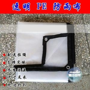 雨布 透明加厚防 防水布 塑料布遮擋雨蓬布 保溫布T