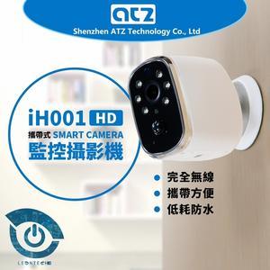 獨家ATZ智能攝影機 30天不充電錄影 手機遠端WiFi監控 雙相語音 移動偵測通報 低耗電 防潑水 720P