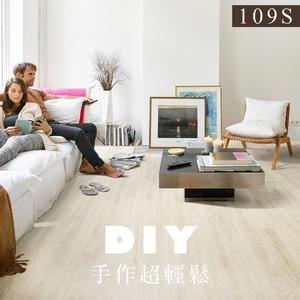 范登伯格 貝力 海悅塑膠卡扣防水地板-109S(8片/0.65坪)