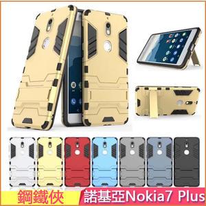 防摔手機殼 諾基亞 Nokia 7 Plus 手機殼 鋼鐵俠 支架 Nokia 7 保護殼 三防 諾基亞7+ 手機套 背蓋 保護套