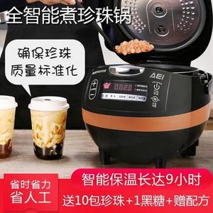 珍珠鍋 AEI珍珠鍋全自動專業煮珍珠多功能奶茶店飲品店保溫專用鍋