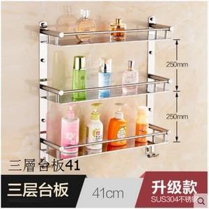 304不銹鋼浴室置物架洗手間廁所 (三層台板41)