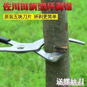 新型可調節環割刀/果樹環剝刀環割器 葡萄柑橘蘋果樹棗樹環割剪刀