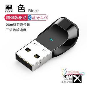 藍芽配適器 電腦USB藍芽適配器PC台式主機4.0音響耳機無線鼠標鍵盤打印ps4 2色