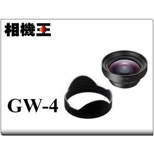 ★相機王★Ricoh GW-4 原廠外接廣角鏡〔GR III 適用,需透過GA-1轉接〕GW4