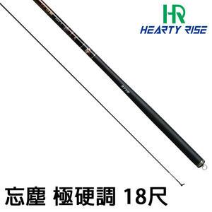 漁拓釣具 HR NET-V II 忘塵 極硬調18尺 (池釣竿)