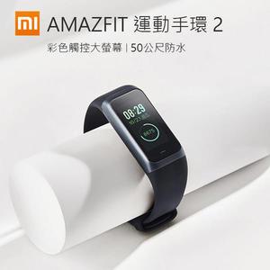 【coni shop】Amazfit 運動手環2 穿戴裝置 小米 運動手錶 智慧手環 防水 彩色觸控大螢幕 現貨 免運