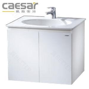 【買BETTER】凱撒面盆/壁掛式浴櫃/瓷盆浴櫃組 LF5024C/B560C/EH060一體瓷盆浴櫃組★送6期零利率