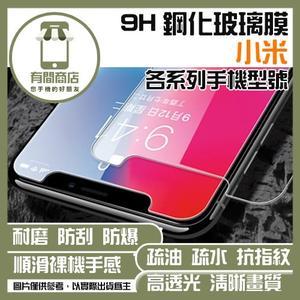 ★買一送一★小米  小米MIX2  9H鋼化玻璃膜  非滿版鋼化玻璃保護貼