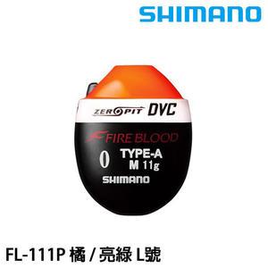 漁拓釣具 SHIMANO FL-112P L號 橘 / 亮綠 #00 #0 #G3 #B #2B #3B (阿波)