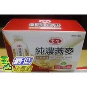 [COSCO代購]  愛之味 純濃燕麥 340毫升 X 12入/組 (3組) _W97313