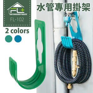 【FL生活+】伸縮水管專用掛架(FL-102)防爆水管~輕鬆收納~掛架~水管~洗車~園藝~戲水