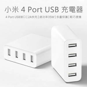 【4 孔】小米 4 Port USB 充電器 原廠旅充/快速充電/通用型旅行充電器/手機、平板 USB座充/110V 240V-ZW