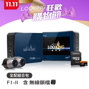 雙11購物節!【LOOKING】F-1 II 機車行車記錄器 無線鎖檔+WIFI Gogoro HD1080P WDR寬動態 前後雙錄