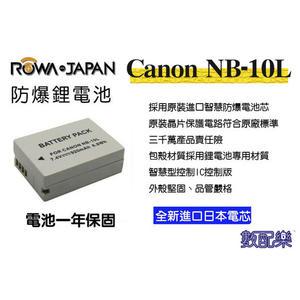 數配樂 樂華 ROWA JAPAN Canon NB10L NB-10L 電池 相機專用鋰電池 SX40 SX50 SX60 G1X G15 G16 SX60