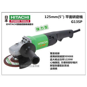 """【台北益昌】日立 HITACHI G13SP 125mm(5"""") 860W 強力型 平面砂輪機 角磨機 研磨機 非 bosch makita"""