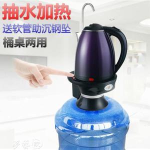 泡茶機 自動上水電熱水壺桶裝水燒水壺電動抽水壺飲水機泡茶具煮水器快壺  夢藝家