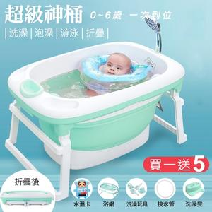 【i-Smart 】超級神桶 獨家!寶寶摺疊式浴盆浴桶 (買1送5) 熱銷現貨