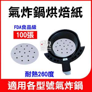 【飛兒】氣炸鍋烘焙紙 20CM 100張 打洞 食品級 耐高溫 氣炸鍋 KARALLA ARLINK 飛利浦 77