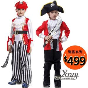 節慶王【W652385】加勒比小海盜5選1,傑克船長/虎克船長/北歐海盜/小海盜/造型服裝