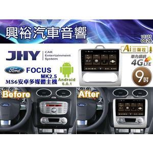 【JHY】09~12年福特FOCUS MK2.5自動空調版專用9吋螢幕 MS6安卓多媒體主機*送1年4G網+影視3個月