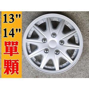台灣製 仿鋁圈樣式 細根版 零售單片裝 13吋 14吋 通用型 輪圈蓋 鐵圈蓋 保護蓋