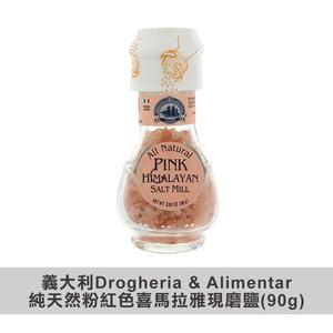 義大利Drogheria & Alimentar 純天然粉紅色喜馬拉雅現磨鹽(90g)