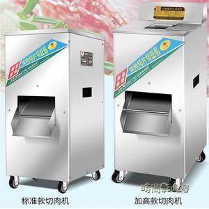 金匯緣 切片機商用 切菜機切肉機全自動電動多功能不銹鋼切絲切丁MBS 「時尚彩虹屋」