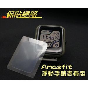 ~保貼總部~FOR:小米Amazfit(運動手錶青春版)專用型錶面螢幕保護貼~免切割,直接貼上
