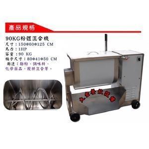 90KG粉體混合機/藥品混合機/麵粉混合機/調味料混合機/攪拌混合/大金餐飲設備
