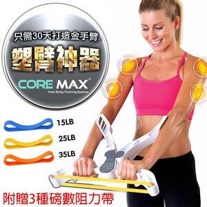 【J SPORT】Core Max arm手臂健身機
