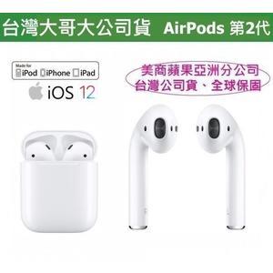 【台哥大公司貨】全球保固【蘋果原廠盒裝】Apple AirPods2 2代 無線藍牙耳機【搭配有線充電盒】