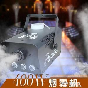 煙霧機 400W遙控舞台煙霧機LED變色煙霧發生器彩色噴煙機舞台燈光【果果新品】