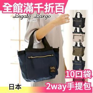 日本 Legato Largo 10口袋 2way 尼龍 側背包 斜背包 手提包 女包 托特包 熱銷【小福部屋】