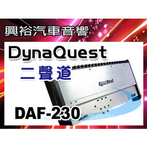 【DynaQuest 】二聲道擴大機DAF-230*AMP擴大器MAX 500W*公司正品貨