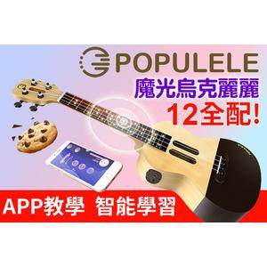 【奇歌】全台獨家販售「23吋魔光烏克麗麗+APP連接教學」超輕鬆上手,贈琴袋、全配
