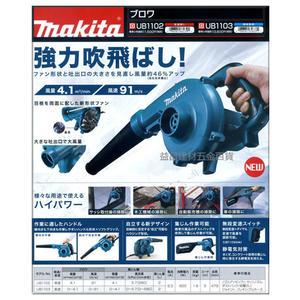 【台北益昌】2014年全新款 日本 牧田 Makita UB1103 電動吹風機 可調速 植筋 工業 清潔用 非 UB1101