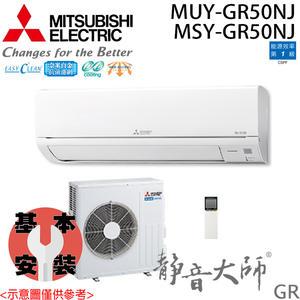 現買現折【MITSUBISHI三菱】6-9坪 靜音大師 變頻分離式冷氣 MUY/MSY-GR50NJ 免運費/送基本安裝