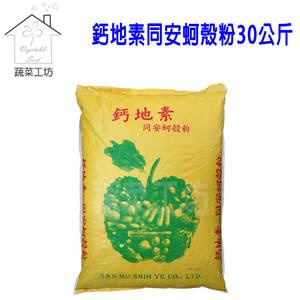 鈣地素同安蚵殼粉30公斤.燒蚵殼粉.燒牡蠣殼粉