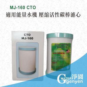 [淨園] 高壓縮活性碳棒濾心 (MJ-160 CTO)
