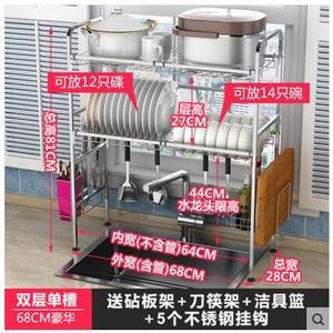 詩諾雅304不銹鋼水槽碗架瀝水架(【雙層單槽68長】豪華版)