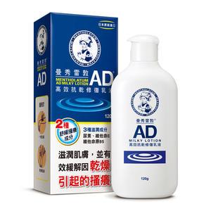 曼秀雷敦AD高效抗乾修復乳液120g【康是美】