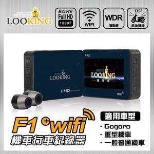 LOOKING錄得清  F-1 WIFI版 機車行車記錄器 WDR寬動態 Full HD1080P 前後雙錄  重機行車紀錄器 防水鏡頭
