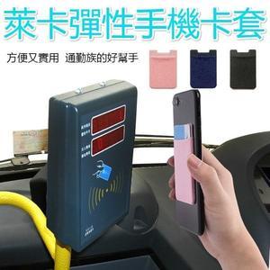 彈性萊卡3M手機卡套背貼 U型口手機收納卡夾背貼